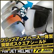 ジャムテックジャパン スクエア シールド アメリカン シングル ハーレー ジェット ヘルメット フリップ