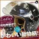 【送料無料】【レディース ヘルメット】 女性用 開閉シールド付き DAMMTRAX(ダムトラックス) CARINA(カリーナ) ジェットヘルメット BLACK/RABBIT
