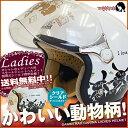 【送料無料】【レディース ヘルメット】 女性用 ヘルメット 開閉シールド付き DAMMTRAX(ダムトラックス) CARINA(カリーナ) ジェットヘルメット WHITE/RABBIT