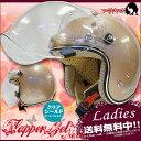 【送料無料】【レディース ヘルメット】 女性用 ヘルメット 開閉シールド付き DAMMTRAX(ダムトラックス) フラッパージェットネクスト ジェットヘルメット パールブラウン