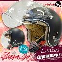 【送料無料】レディース ヘルメット/女性用/ヘルメット/開閉シールド付き/送料無料 DAMMTRAX(ダムトラックス) フラッパージェットネクスト ジェットヘルメット マットブラック