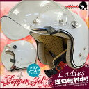 【送料無料】【レディース ヘルメット】 女性用 ヘルメット 開閉シールド付き DAMMTRAX(ダムトラックス) フラッパージェットネクスト ジェットヘルメット パールホワイト