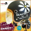 【送料無料】【レディース ヘルメット】 女性用 ヘルメット 開閉シールド付き DAMMTRAX(ダムトラックス) FLOWER(フラワー) ジェットヘルメット マットブラック