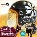 【送料無料】【レディース ヘルメット】 女性用 ヘルメット 開閉シールド付き DAMMTRAX(ダムトラックス) FLOWER(フラワー) ジェットヘルメット パールブラック
