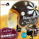 【送料無料】【レディース ヘルメット】 女性用 ヘルメット 開閉シールド付き DAMMTRAX(ダムトラックス) FLOWER(フラワー) ジェットヘルメット パールブラウン