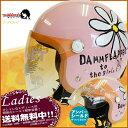 【送料無料】【レディース ヘルメット】 女性用 ヘルメット 開閉シールド付き DAMMTRAX(ダムトラックス) FLOWER(フラワー) ジェットヘルメット パールピンク