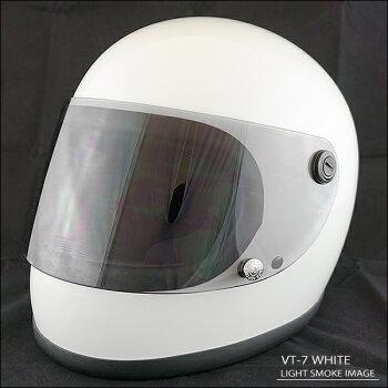 【ヘルメット(VT-7かVT-9)と同時購入で800円値引き!】NEOVINTAGESERIESVT-7レトロビンテージフルフェイスヘルメット専用スモークシールド2色ライトスモーク/ダークスモークバイク/ヘルメット/フルフェイス/族ヘル/VT7/スモークシールド/カラーシールド
