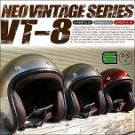 バイク/ヘルメット/ジェットヘルメット/旧車/アメリカン/ハーレー/チョッパー/VT8メンズ/レディース/SG規格/全排気量適合/立花/タチバナ/GT750/GT-750/BUCO/ブコ/レトロ/ビンテージ