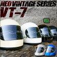 【送料無料】【専用カラーシールド全5色有り】 NEO VINTAGE SERIES VT-7 レトロ ビンテージ フルフェイスヘルメット 全6カラー SG規格 全排気量適合 バイク ヘルメット フルフェイス 族ヘル 旧車 アメリカン ハーレー チョッパー VT7