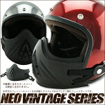 【新商品/あす楽】NEOVINTAGESERIESジェットヘルメット汎用フェイスガードお手持ちのジェットヘルメットを簡単にカスタム!バイク/ヘルメット/フェイスマスク/フェイスガード/チョッパー/ハーレー/ビンテージ