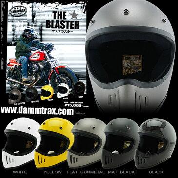 DAMMTRAX(ダムトラックス) BLASTER -改 ブラスター改 フルフェイスヘルメット 5カラー/2サイズ(M、L) バイク フルフェイス ヘルメット ハーレー アメリカン オフロード ビンテージ レトロ ドラッグレーサー