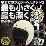スモールジェット/スモールジェットヘルメット/マッチ棒にならない/JET-D/バイク/アメリカン/ハーレー/シングル/カフェレーサー/旧車/全排気量適合/SG/メンズ/男性用/小さい/小さ目