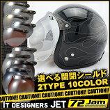 送料無料/開閉式シールド付き/ヘルメット/ジェットヘル/スモールジェットヘルメット/72JAM/メンズ/レディース/バイク/ハーレー/アメリカン/シングル