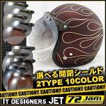 72JAM/JJ-22/ジャムテック/スモールジェット/ジェットヘルメット/シールド付き/バブルシールド/メンズ/レディース/男性/女性/ハーレー/アメリカン/バイク
