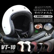 シールド スモールジェットヘルメット ハンドステッチタイプモール アメリカン ハーレー レディース