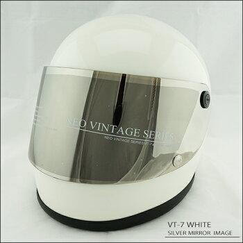 【ヘルメット(VT-7かVT-9)と同時購入で800円値引き!】NEOVINTAGESERIESVT-7/VT-9フルフェイスヘルメット専用オプションカラーシールド全5色バイク/ヘルメット/フルフェイス/族ヘル/VT7/VT9/スモークシールド/ミラーシールド