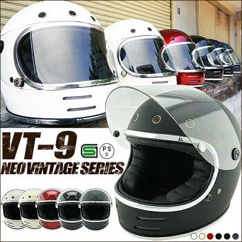 NEOVINTAGESERIESVT-9フルフェイスヘルメットバイク/ヘルメット/スモークシールド/フルフェイス/族ヘル/旧車/アメリカン/ハーレー/チョッパー/VT9/VT-9/メンズ/レディース/SG規格/全排気量適合/立花/タチバナ/GT750/GT-750/BUCO/ブコ/シンプソン/SIMPSON/レトロ/ビンテージ/