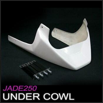 ジェイド250(全年式)アンダーカウルFRP白ゲル仕上げ