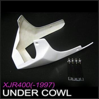 XJR400(1997年式まで)アンダーカウルFRP白ゲル仕上げ