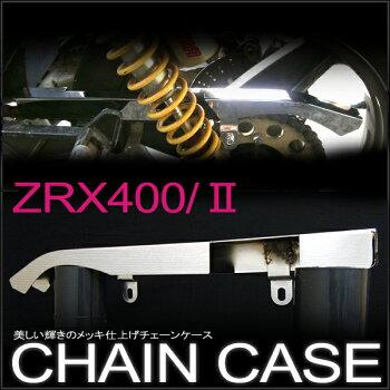 ZRX400/2メッキチェーンケース【ZRX400/2】【メッキチェーンケース】