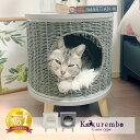 猫 ベッド 夏 キャットハウス Kakurembo cone かくれんぼ 円柱タイプ 高さ約41×直径36.5cm ■ 新生活 お...