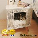 猫 キャットハウス ドーム型 ペットベッド かくれんぼ スクエア Kakurembo square 約41.5×41.5×36.5cm ■...