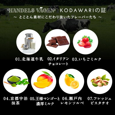 TVや雑誌で話題の贅沢なアイスクリーム。1つ1つ職人の手作りで日本一美味しいと言われる味をご堪能下さい。東京や大阪の店舗では行列のできる人気店です。お中元お祝いお歳暮などに喜ばれるギフトボックスお好みのフレーバーから選べる6個セット