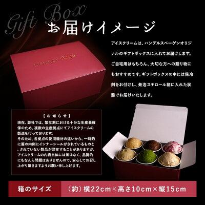 TVや雑誌で話題の贅沢なアイスクリーム。1つ1つ職人の手作りで日本一美味しいと言われる味をご堪能下さい。東京や大阪の店舗では行列のできる人気店です。お中元お祝いお歳暮などに喜ばれるギフトボックススタンダードパック6個セット