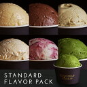 TVや雑誌で話題の贅沢なアイスクリーム。 1つ1つ職人の手作りで日本一美味しいと言われる味をご堪能下さい。600円、1500円OFFクーポン発行中!ポイントも5倍! スタンダードパック 6個セット