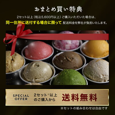 TVや雑誌で話題の贅沢なアイスクリーム。1つ1つ職人の手作りで日本一美味しいと言われる味をご堪能下さい。東京や大阪の店舗では行列のできる人気店です。お中元お祝いお歳暮などに喜ばれるギフトボックス旬のフレーバーを贅沢に!シーズンパック6個セット