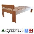 すのこベッドシングルベッドベッドフレーム国産無垢すのこベッドシングルフレームひのき杉木製天然木シンプルナチュラルカントリー北欧大川家具日本製【SUGI】