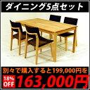 無垢 ダイニングテーブルセット ダイニングテーブル5点セット ウォール...
