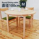 【送料無料】ダイニングテーブル 丸テーブル 丸型 円形 無垢 アッシュ...