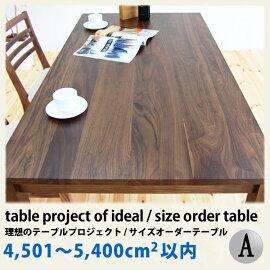 ダイニングテーブルサイズオーダーテーブル■夢のオーダーテーブル■■Aランク■面積4,501~5,400cm²以内