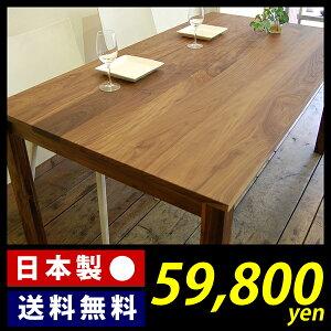 【夢のオーダーメイド】高級無垢材を贅沢に!一生もの♪ダイニングテーブル 会議テーブル カフ...