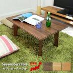 ローテーブルウォールナットセンターテーブルリビングテーブル一人暮らしカフェ木製天然木無垢北欧モダンシンプルテーブルおしゃれ大川家具国産日本製座卓セブンローテーブル