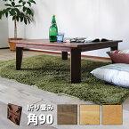 無垢の折りたたみテーブル