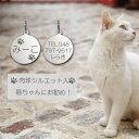 迷子札 肉球 シルエット入 ネコ 猫ちゃん用 極小タイプ ネーム プレート ステンレスサークルSS