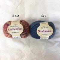 5/23追加特価ダイヤモンド毛糸ドミナ359、379在庫処分
