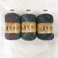 特価品ニッケこまちラメ1802、1803、1804在庫処分