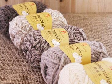 ハマナカ毛糸 ソノモノ 超極太 ウール100%