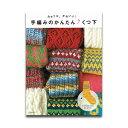 【メール便対応】カラフル、かわいい! 手編みのかんたん♪くつ下