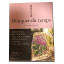時間の花束 Bouquet du temps 幸せな出逢いに包まれて 三浦 百惠