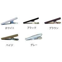 毛皮クリップ日本製(5色展開)