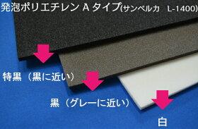発泡ポリエチレンAタイプ(サンペルカL-1400)3mm×1000mm×1000