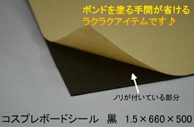 コスプレボードシール黒1.5mm×660mm×500mm