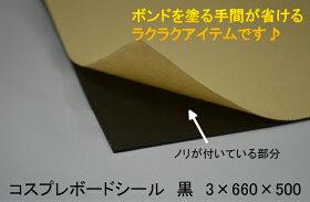 新商品!!コスプレボードシール黒3mm×660mm×500mmコスプレイヤーデコレーション最適縁取りなどコスプレ制作できる材料裏紙に鉛筆などでデザインが書けちゃう