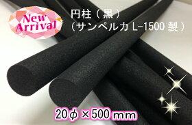 円柱(黒)(サンペルカL-1500製)20φ×500mm造形制作小道具コスプレ制作手作り武器制作材料