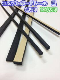 コスプレボードシール黒細切り3mm×10mm×1000mm10本入り!!コスプレイヤーデコレーション最適縁取りなどコスプレ制作できる材料裏紙に鉛筆などでデザインが書けちゃう
