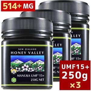 [アクティブ マヌカハニー UMF 15+ *250g MGO514〜828相当]★3個セット 無農薬・無添加ニュージーランド天然蜂蜜/はちみつ ハニーバレー(100% Pure New Zealand Honey)[HLS_DU][RCP]